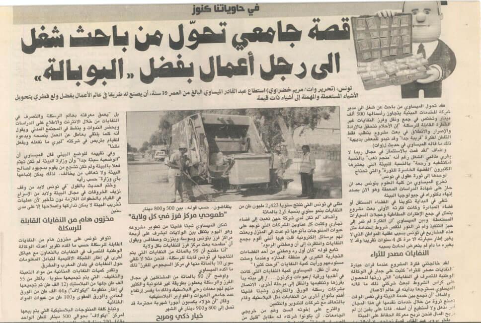 ecogad-presse-TAP-arabe
